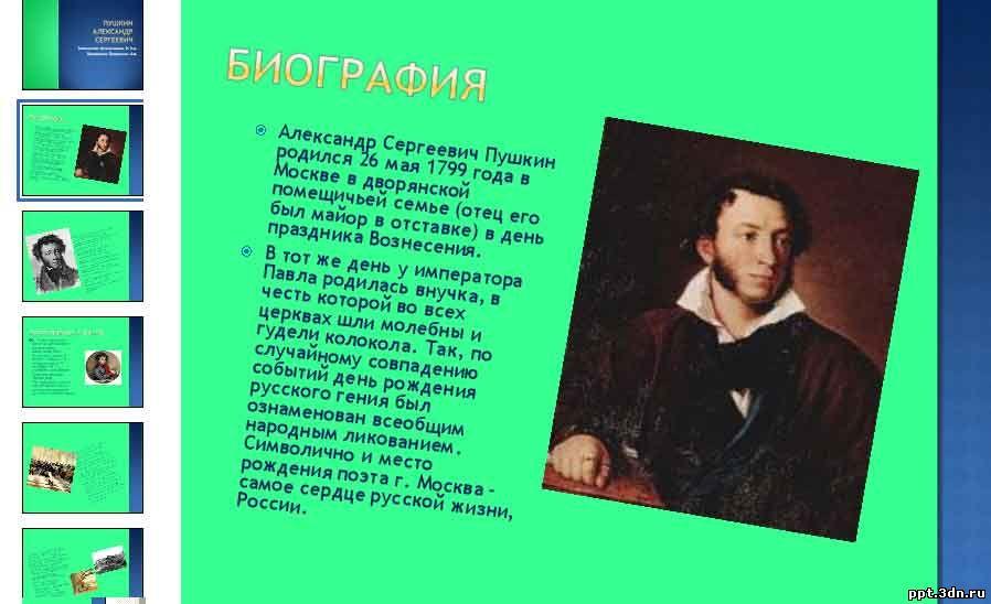 презентации слайдами а с пушкин